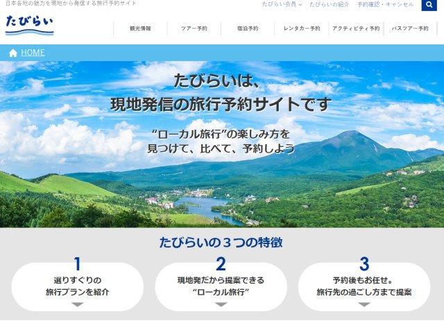 現地発信の旅行予約サイト「たびらい」の3つの特徴