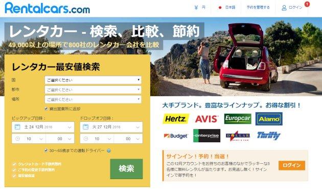 世界を代表するレンタカー予約サービス「Rentalcars.com」概要